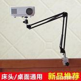 投影儀支架 投影儀支架 P1 極米Z4x 微型投影機 相機折疊萬向床頭桌面通用架 igo卡洛琳