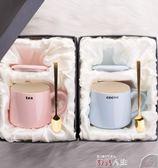 馬克杯創意陶瓷杯子帶蓋勺清新簡約女學生韓版馬克杯潮流水杯家用咖啡杯 數碼人生