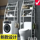 浴室置物架 衛生間浴室置物架壁掛落地廁所洗手間洗衣機坐便器馬桶架收納YYJ 麥琪精品屋