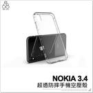 NOKIA 3.4 氣墊防摔空壓殼 手機殼 保護殼 防摔殼 保護套