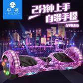 平衡車 平秀手提兩輪體感電動車成人智能漂移思維代步車雙輪車兒童平衡車T 雙11購物節