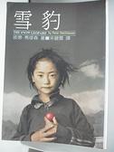 【書寶二手書T5/翻譯小說_ALL】雪豹_彼得.馬修