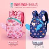 兒童防走失背包可愛卡通幼兒園1-3歲女孩寶寶雙肩小書包潮男韓版『櫻花小屋』