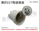 E27 喇叭陶瓷燈頭 燈座 (無線材) _ ZZ690053