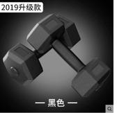 六角啞鈴5KG10公斤20千克包膠固定啞鈴女/男士練臂肌家用健身器材 酷男精品館