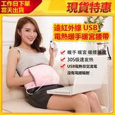 遠紅外線USB定時暖手暖宮腰帶