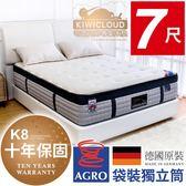 KiwiCloud專業床墊-K8 但尼汀 獨立筒彈簧床墊-6×7尺特大雙人