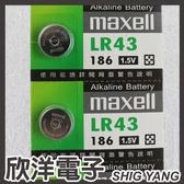 maxell 鈕扣電池 1.5V / LR43 (186) 水銀電池 單組 售