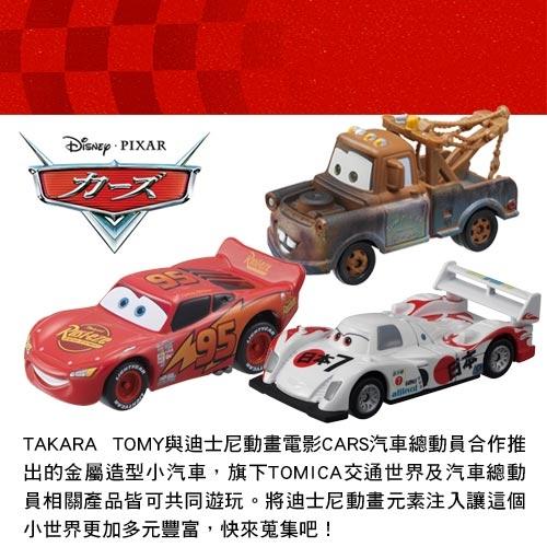 TOMICA 汽車總動員 C-37 風暴傑森 DS12964 CARS3多美小汽車