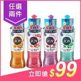【2件99】日本P&G JOY速淨除油濃縮洗碗精(190ml) 柑橘/葡萄柚/荔枝/薄荷/微香/綠茶/檸檬