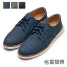 【富發牌】紳士中品味休閒鞋-黑/藍/灰 ...
