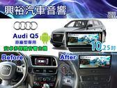 【專車專款】09~16年 Audi Q5 專用10.25吋觸控螢幕安卓多媒體主機*藍芽+導航+安卓*無碟四核心