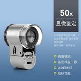 50倍放大鏡高倍高清帶燈便攜式30迷你顯微鏡珠寶鑒定