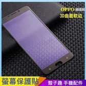 鋼化玻璃貼 OPPO R9 R9S plus 螢幕保護貼 滿版覆蓋 鋼化膜 手機螢幕貼 保護貼 保護膜