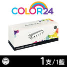 【Color24】for HP CF351A (130A) 藍色相容碳粉匣 /適用HP M176n/M177fw