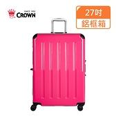 買就送摺疊旅行袋【CROWN皇冠】27吋 大容量鋁框行李箱/鋁框行李箱(C-FH509-珠光桃紅)【威奇包仔通】