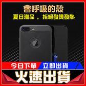 [24H 台灣現貨] iPhone 7/8 plus 超薄 手機殼 鏤空 散熱 網孔 磨砂 硬殼 簡約 手機套