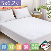 3M頂級防水透氣保潔墊 雙人5x6.2尺 床包式 內束35CM 吸濕排汗 台灣製造 Best寢飾