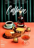 Caffeine 第42期/2019