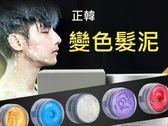 NO 1 變色髮臘【 】韓國宣谷100ml  韓系品牌一次性 髮泥奶奶灰免染髮【0000
