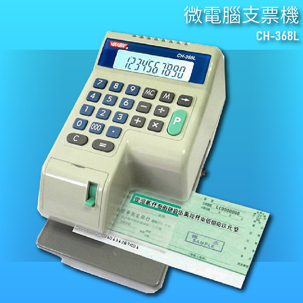 【辦公用品NO.1】VERTEX CH-368L 微電腦支票機 銀行 支票機 事務機器 支票 背光螢幕 台灣製造