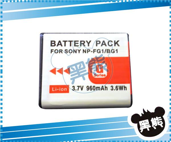黑熊館 Sony WX1 H7 H9 H10 H20 H50 N1 N2 T20 T100 W30 W35 W40 W50 HX5V 專用 NP-FG1