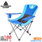 【OUTDOOR CAMP 一級棒 舒適靠枕多段椅《海洋藍》】OC-5020/導演椅/露營椅/沙灘椅/帳蓬椅