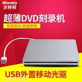 刻錄機 吸入式蘋果USB外置DVD刻錄機mac臺式筆記本通用外接移動光驅 米家WJ