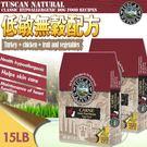 【培菓平價寵物網】Tuscan托斯卡》經典低敏犬糧(雞肉+米) 15磅