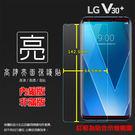 ◆亮面螢幕保護貼 LG V30+ V30...
