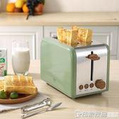220V 不銹鋼烤面包機小家用2片迷你全自動多士爐 早餐機吐司機熱面包機 印象家品旗艦店