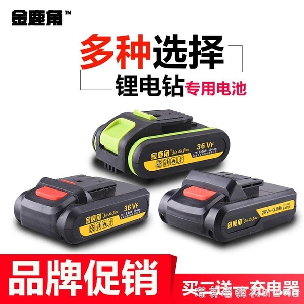 金鹿角21V36V鋰電池充電器充電鉆電池大功率鋰電池動力電池NMS【美眉新品】