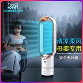 【當天出貨】110V 16寸無葉風扇 冷風扇 冷氣機 遙控式電風扇
