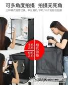 LED40CM小型攝影棚迷你拍攝燈套裝摺疊產品拍照補光柔光箱白底圖道具CY『新佰數位屋』