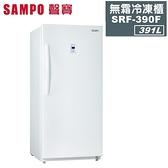 含配送到府+拆箱定位【SAMPO 聲寶】391公升直立式無霜冷凍櫃 SRF-390F