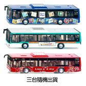SIKU 觀光巴士_SU3734