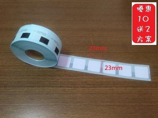 [12入裝]23X23mm台製補充紙捲 適用:TTP/244/TTP-345/T4e/QL-800/QL-810W/QL-820NWB/QL1050(DK-1221)