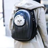 貓包寵物外出包貓包外出貓背包太空寵物艙包便攜包太空包貓咪用品【星時代女王】