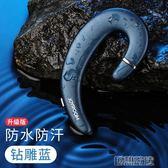 藍芽耳塞 藍芽耳機 隱形掛耳式開車防水迷你超小無線運動跑步不入耳 創想數位