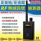 【CHICHIAU】多功能RF無線訊號偵測器/反偷拍反監聽追蹤器@四保科技