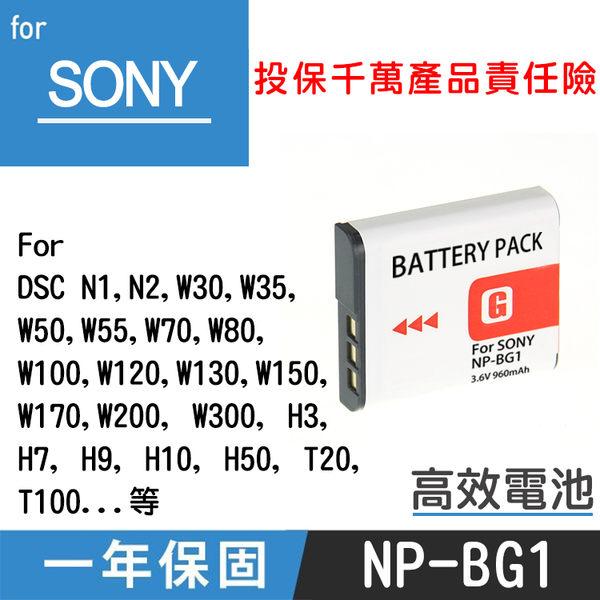 御彩數位@特價款SONY NP-BG1 電池 DSC N1 N2 W30 W35 W50 W55 W70 H3 H7