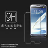 ☆超高規格強化技術 SAMSUNG GALAXY Note 2 N7100 鋼化玻璃保護貼/強化保護貼/9H硬度/高透保護貼