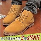 任選2雙888高筒鞋馬丁鞋韓質感素色麂皮男鞋子休閒鞋皮鞋【R9S0341】