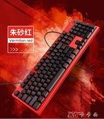 游戲鍵盤滑鼠套裝機械手感好有線辦公打字專用 電腦薄膜 【全館免運】