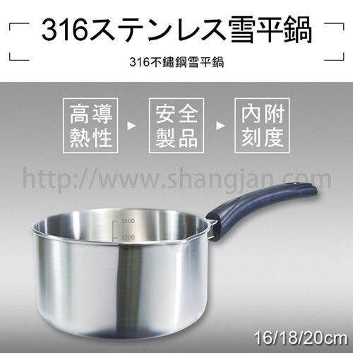 正牛#316不鏽鋼雪平鍋20CM【愛買】