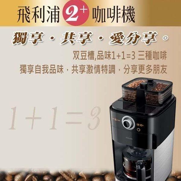 《限時限量折扣》Philips HD7762 / HD-7762 飛利浦 雙豆槽 全自動美式咖啡機