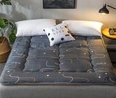 床墊 硬軟墊被加厚床褥子家用雙人1.5m1.8米租房專用學生宿舍單人【快速出貨八折搶購】