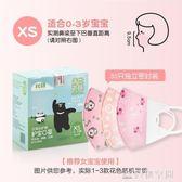 鬆研一次性嬰兒兒童口罩嬰幼兒小孩防塵男女童1-3歲寶寶0-1歲薄款 名購居家