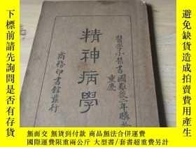 二手書博民逛書店醫學小叢書精神病學罕見1935Y80918 趙翰恩 商務印書館