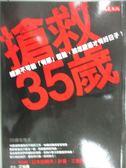 【書寶二手書T5/財經企管_KIZ】搶救35歲_三菱總合研究所